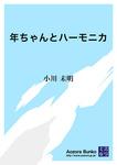 年ちゃんとハーモニカ-電子書籍