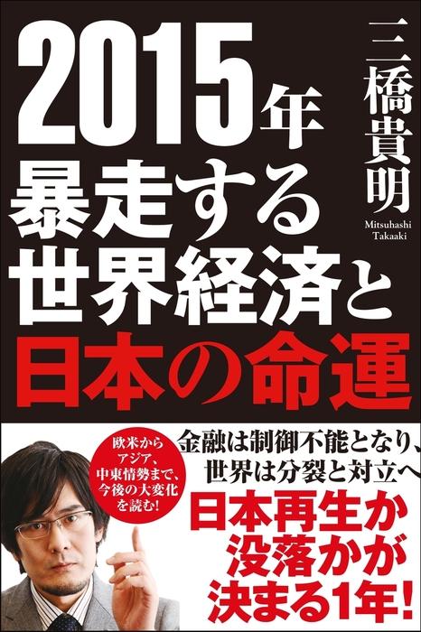 2015年 暴走する世界経済と日本の命運-電子書籍-拡大画像