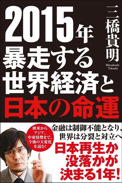 2015年 暴走する世界経済と日本の命運-電子書籍