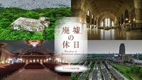 「廃墟の休日-アメリカ東海岸編」電子フォトブック