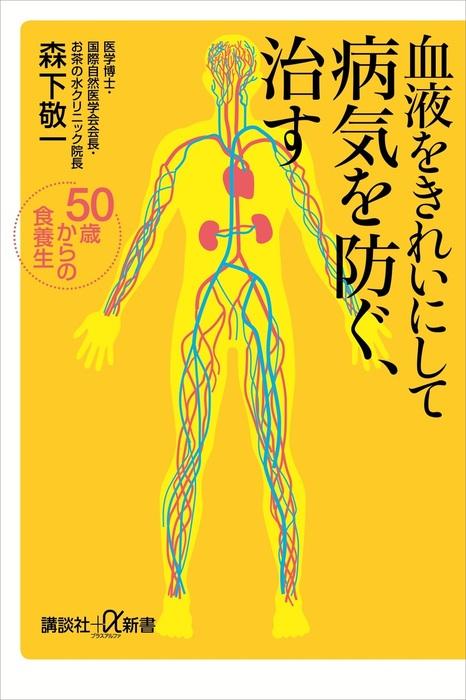 血液をきれいにして病気を防ぐ、治す 50歳からの食養生拡大写真