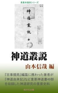 神道叢説-電子書籍