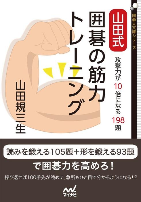 山田式 囲碁の筋力トレーニング 攻撃力が10倍になる198題拡大写真