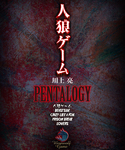 人狼ゲーム PENTALOGY【5部作合本版】-電子書籍