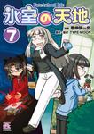 氷室の天地 Fate/school life: 7-電子書籍