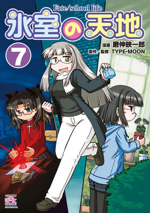 氷室の天地 Fate/school life: 7拡大写真