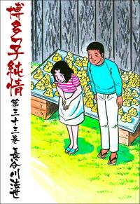 博多っ子純情33