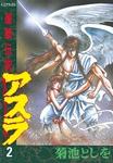 蓮華伝説アスラ(2)-電子書籍