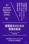 課題解決のための情報収集術-電子書籍