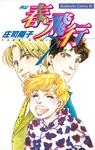 春・飛行(7)-電子書籍