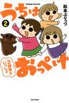 うちはおっぺけ 3姉妹といっしょ(2)-電子書籍
