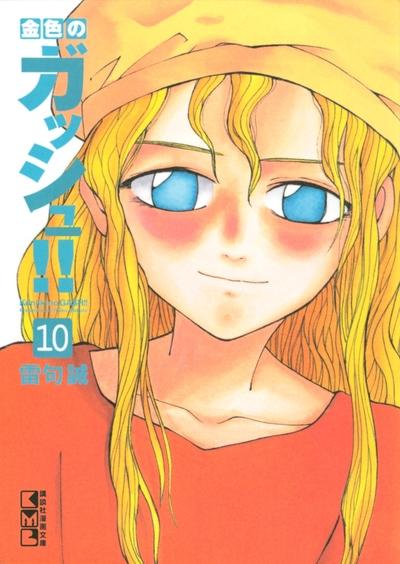 金色のガッシュ!!(10)-電子書籍