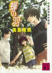 蝉の羽 薬屋探偵妖綺談-電子書籍
