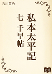 私本太平記 七 千早帖-電子書籍
