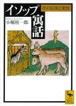 イソップ寓話 その伝承と変容-電子書籍