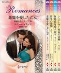 ハーレクイン・ロマンスセット 12-電子書籍