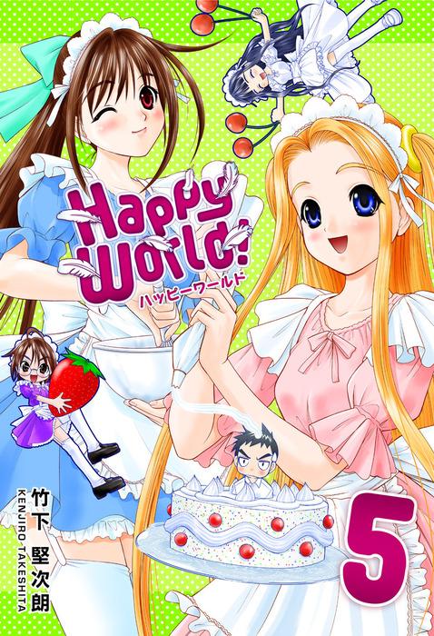 Happy World! 5巻拡大写真