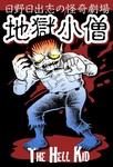 地獄小僧-電子書籍