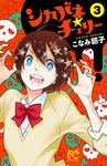 シカバネ★チェリー 3-電子書籍