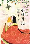 小袖日記-電子書籍