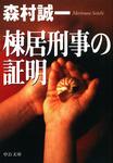 棟居刑事の証明-電子書籍