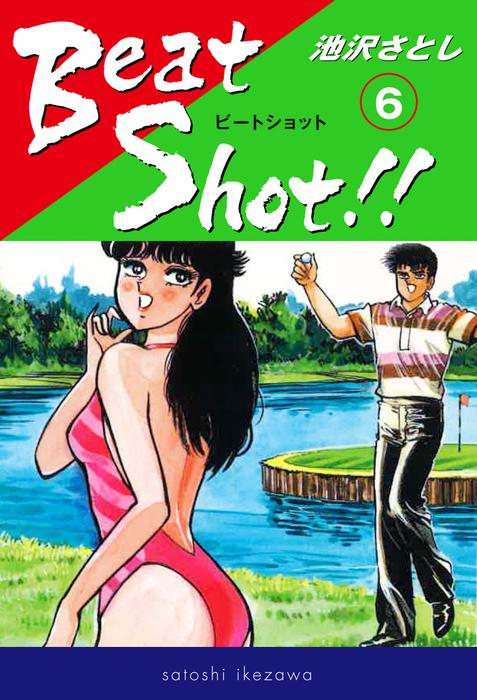 Beat Shot!!(6)拡大写真