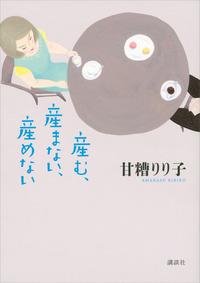 産む、産まない、産めない-電子書籍