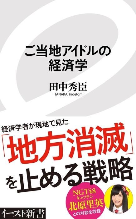 ご当地アイドルの経済学-電子書籍-拡大画像