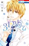 31☆アイドリーム 3巻-電子書籍