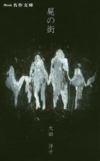 屍の街-電子書籍