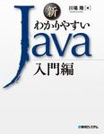 新わかりやすいJava入門編-電子書籍