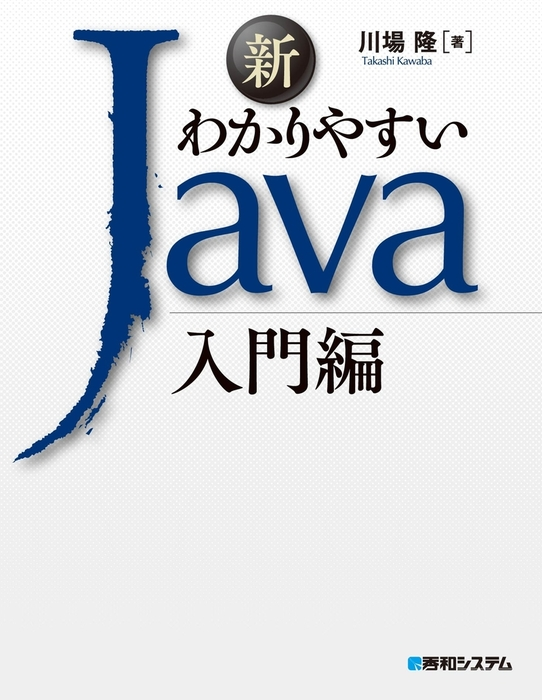 新わかりやすいJava入門編拡大写真