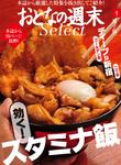 おとなの週末セレクト「効くスタミナ飯&ディープな新宿」〈2016年9月号〉-電子書籍