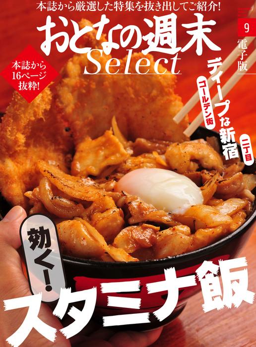 おとなの週末セレクト「効くスタミナ飯&ディープな新宿」〈2016年9月号〉拡大写真