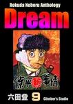 Dream 夢(9) Rokuda Noboru Anthology-電子書籍