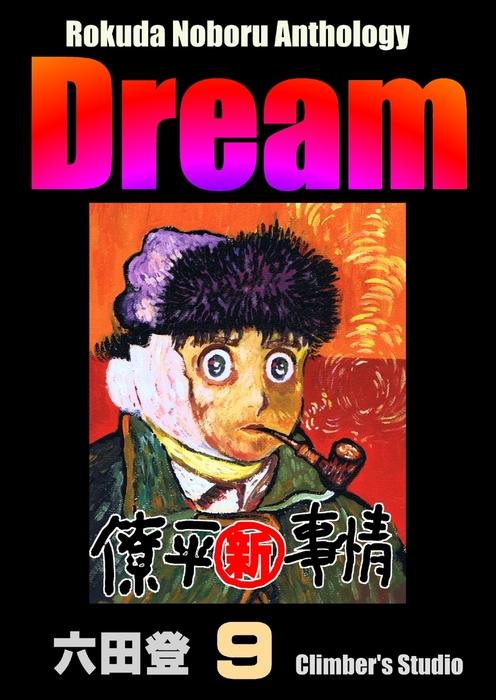Dream 夢(9) Rokuda Noboru Anthology拡大写真