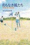 名もなき風たち サッカーボーイズU-16-電子書籍