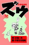 ズウ~青春動物園 12-電子書籍