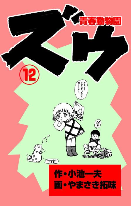 ズウ~青春動物園 12拡大写真