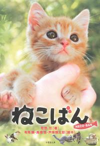 ねこばん-電子書籍