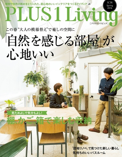 PLUS1 Living No.94 Spring 2016-電子書籍