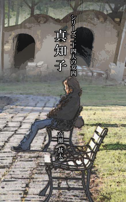 シリーズ二十四人の女 四 真知子-電子書籍-拡大画像