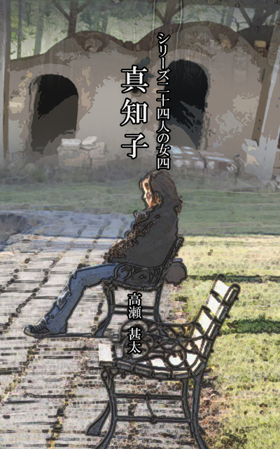 シリーズ二十四人の女 四 真知子-電子書籍