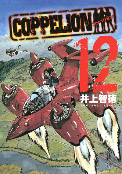 COPPELION 12-電子書籍