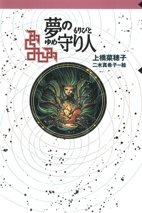 守り人シリーズ電子版 3.夢の守り人-電子書籍-拡大画像