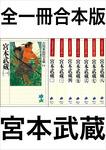宮本武蔵全一冊合本版-電子書籍