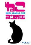 ねこマンガ缶vol.12-電子書籍