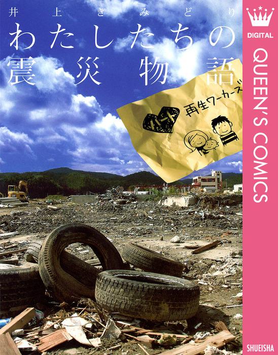 わたしたちの震災物語~ハート再生ワーカーズ~-電子書籍-拡大画像