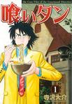 喰いタン(1)-電子書籍