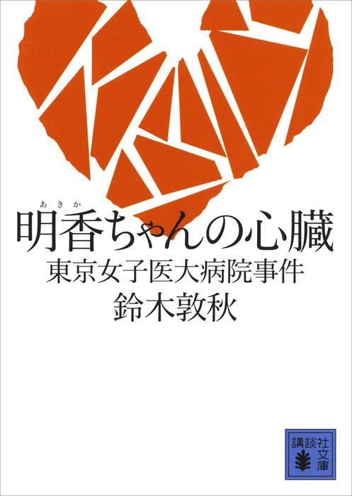 明香ちゃんの心臓 東京女子医大病院事件拡大写真